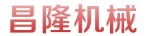 济南昌隆机械设备有限公司