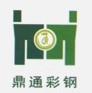 邯郸市鼎通彩钢板制造有限公司