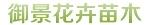 青州市御景花卉苗木专业合作社