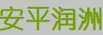 安平润洲金属丝网厂
