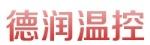 青州市德润温控设备厂