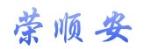 永年县荣顺安紧固件制造有限公司