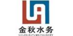 福建省金秋水务设备有限公司