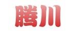 永年县腾川紧固件厂