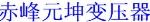赤峰元坤变压器有限责任公司