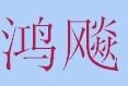 安平县鸿飚丝网制品有限公司
