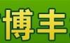 青州市博丰绿化苗木有限公司