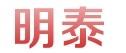 福建省明泰装饰商贸有限公司