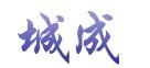 永年县城成紧固件有限公司