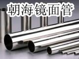温州市朝海不锈钢镜面管有限公司