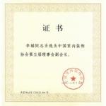 李韬董事长任中国室内装饰协会副会长证书