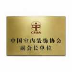 中国室内装饰协会副会长单位