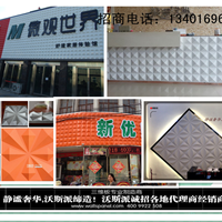 三维板厂家/三维板应用范围/三维板价格