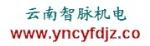 云南智脉机电设备有限公司