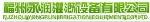福州永润灌溉设备有限公司