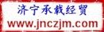 济宁承载经贸有限公司