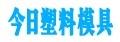 郑州今日塑料模具厂