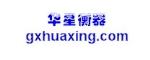 广西南宁市华星电子衡器有限责任公司