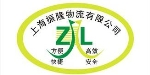 上海市振隆物流有限公司