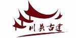 四川省川英文化古建筑工程有限责任公司