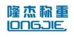 福州隆杰称重设备有限公司