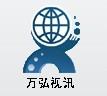 郑州万弘视讯电子产品有限公司