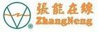 广州市张能燃烧科技有限公司