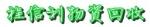 北京市程信利物资回收有限公司