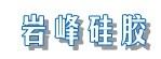 深圳市岩峰硅胶制品厂