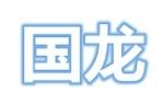 香河国龙办公屏风配件厂