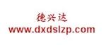 临朐县德兴达塑料制品厂