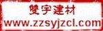 郑州双宇建材有限公司