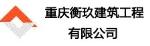 重庆衡玖建筑工程有限公司四川分公司