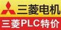 深圳三菱机电有限公司