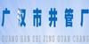 广汉市井管厂
