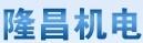 潍坊隆昌机电科技有限公司