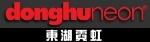 上海东湖霓虹灯厂有限公司