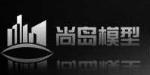 杭州尚岛建筑模型设计有限公司