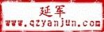 青州市延军风机配件厂