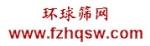 福州环球筛网金属制品有限公司