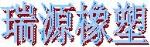 河北省景县瑞源橡塑制品有限公司