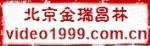 北京金瑞昌林电子技术有限公司第一分公司