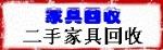 沈阳连赢二手办公家具回收拆装公司