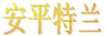 安平县特兰金属丝网制造有限公司