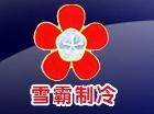 广州市雪霸制冷设备工程有限公司