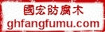 厦门国宏防腐木有限公司