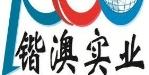 上海锴澳实业有限公司
