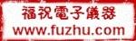 温州福祝电子仪器有限公司