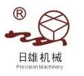 上海日雄精密机械有限公司