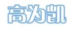 南京市雨花台区高为凯金属制品厂
